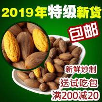 香榧2019新货诸暨枫桥特产包邮坚果500g三樵香榧干果炒货香榧子