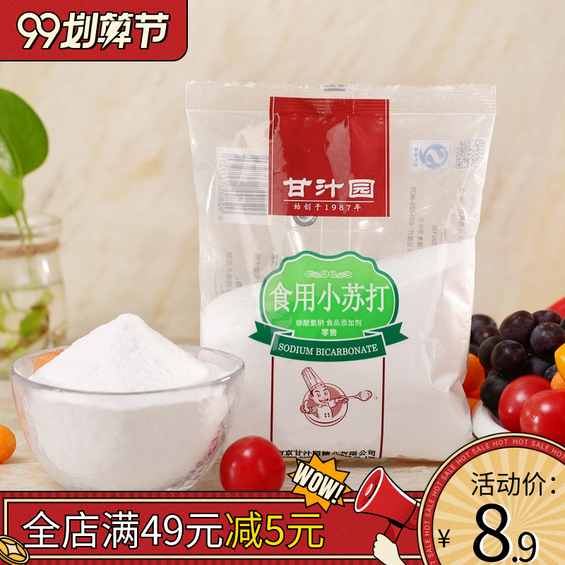 甘汁园食用小苏打粉 清洁去污清洗果蔬菜牙齿衣服厨房家用多功能