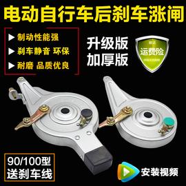 电动车电瓶车通用带锁后刹车90/100型涨闸锁闸刹车装置刹车片配件图片