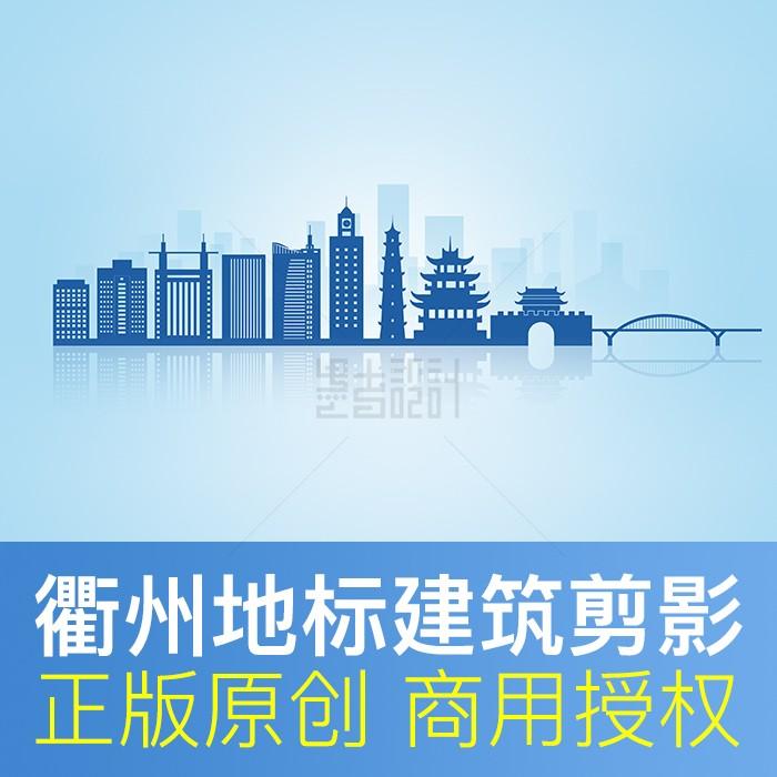 浙江省衢州市地标建筑剪影衢州天际线背景PSD矢量源文件可商用
