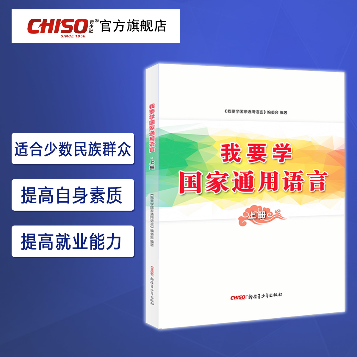 我要学通用语言上册 教你学汉语提高篇标准注音情景对话即学即用普通话学习培训教材书籍新疆乡村工作夜校教学手册