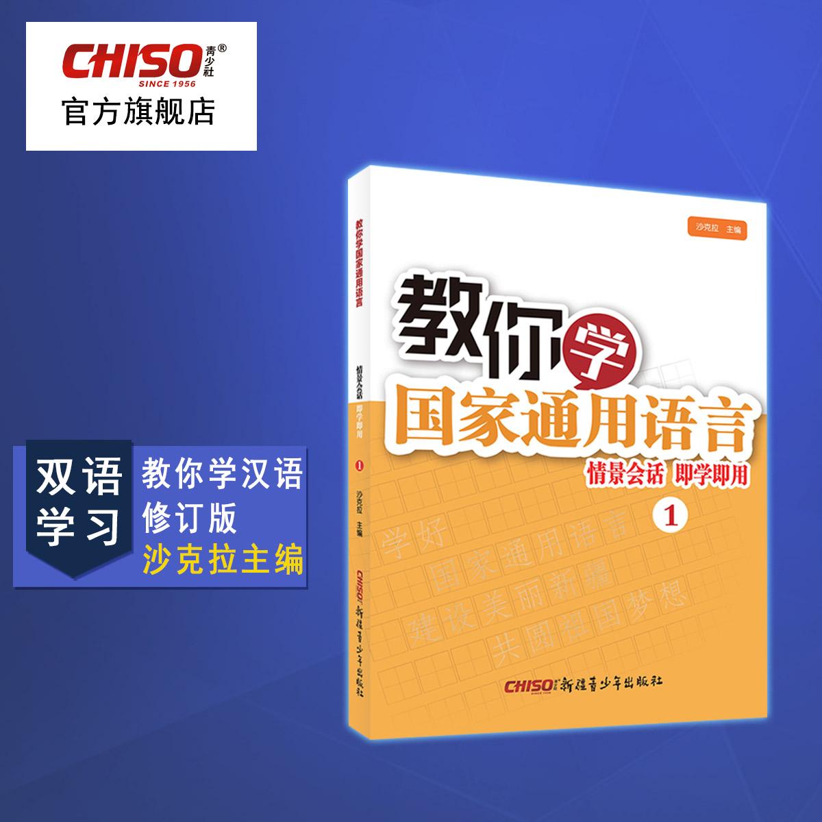 教你学国家通用语言情景对话即学即用1教你学汉语1维汉双语学习培训教材书籍新疆驻村工作夜校教学手册