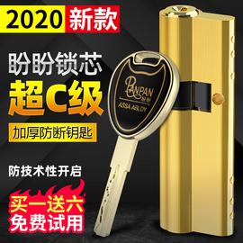 正品盼盼防盗门锁芯超C级叶片锁芯家用锁芯大门全铜通用型B图片