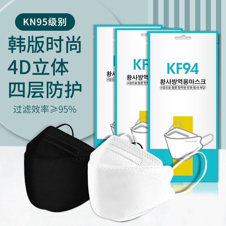 N95 Korean dust mask 4D three-dimensional fish mouth mens fashion kf94 disposable white mask 100 batches
