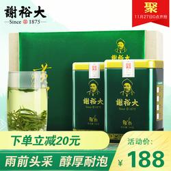 2020谢裕大黄山毛峰毛尖礼盒装新茶