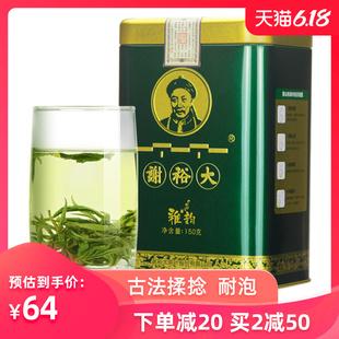 2020新茶上市 谢裕大黄山毛峰雨前绿茶1875富溪茶叶绿茶原产地