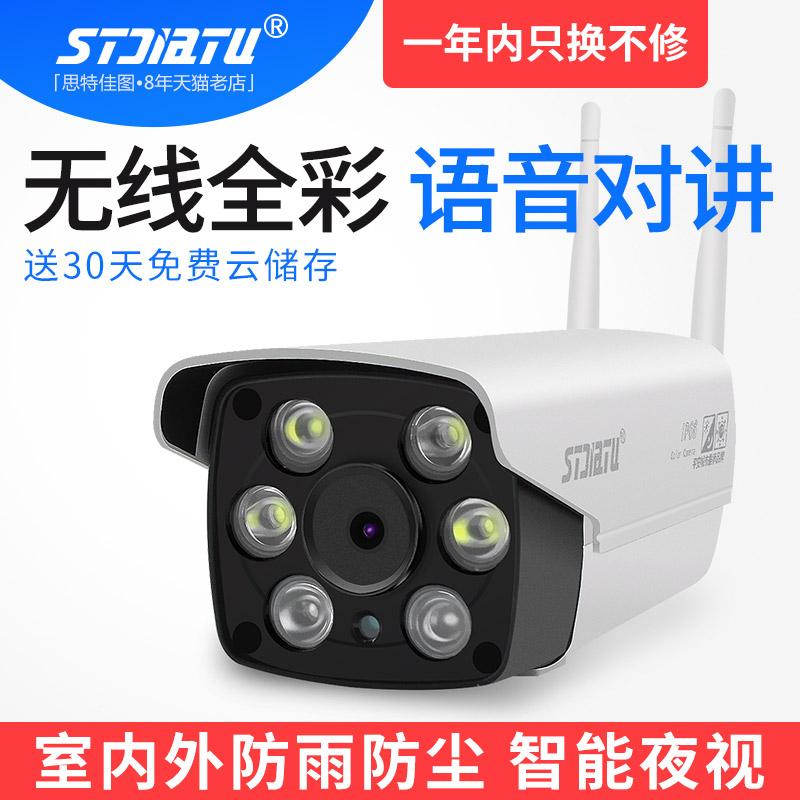 无线监控器wifi远程手机家用室外高清夜视全彩室内网络套装摄像头