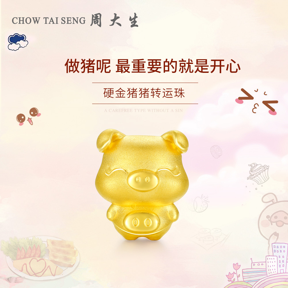 Zhou Dasheng Gold Transfer Bead Bracelet Female Genuine Hapy Little Golden Pig 3D Hard Gold Pendant Gift in the Year of Life