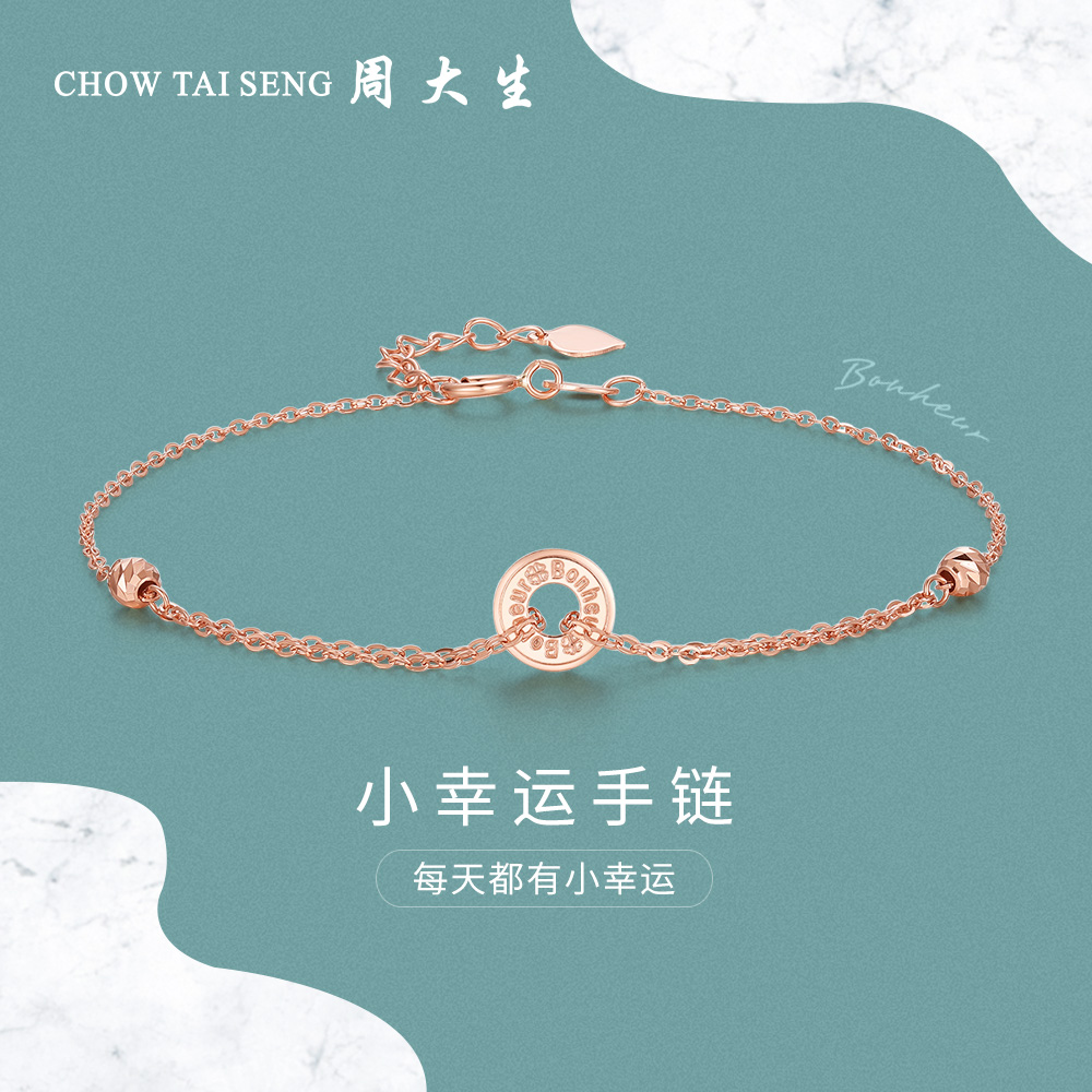 Chow Tai Sang 18K Gold Bracelet Female Rose Gold Lucky Round Brand Jewelry Color Gold Official Genuine Bracelet Girlfriend Gift