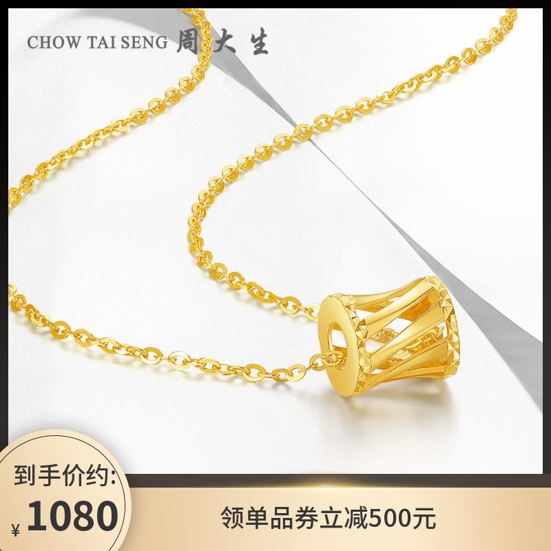 【珠宝节专享】周大生18k金小轮转套链女项链正品锁骨链 预售25天