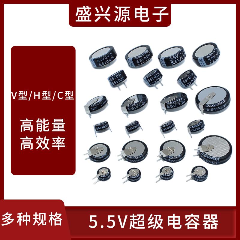 ファラスーパーコンデンサ5.5 V 0.1 F 0.22 F 0.33 F 0.47 F F 1.5 F 4.40 F.F.F.CタイプHタイプ