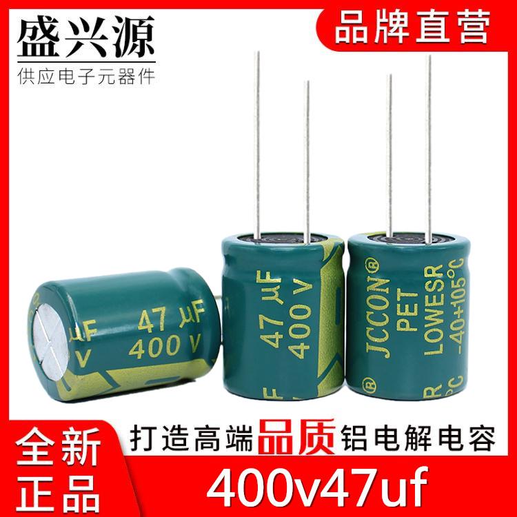 400 v 47 uf 400 v JCCON緑金電源アダプタ高周波低抵抗容量16 x 20 16 x 25
