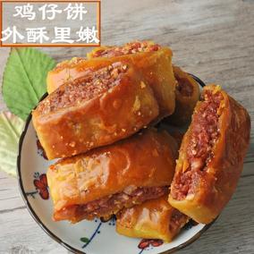 广东广州特产手工鸡仔饼传统酥饼