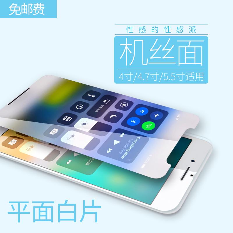 老七配件机丝面苹果XS Max高清磨砂2.5D二次强化钢化膜876sPlus