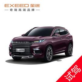 【整车定金】奇瑞高端车 星途TXL新车购车定金 芜湖帅坤汽车图片