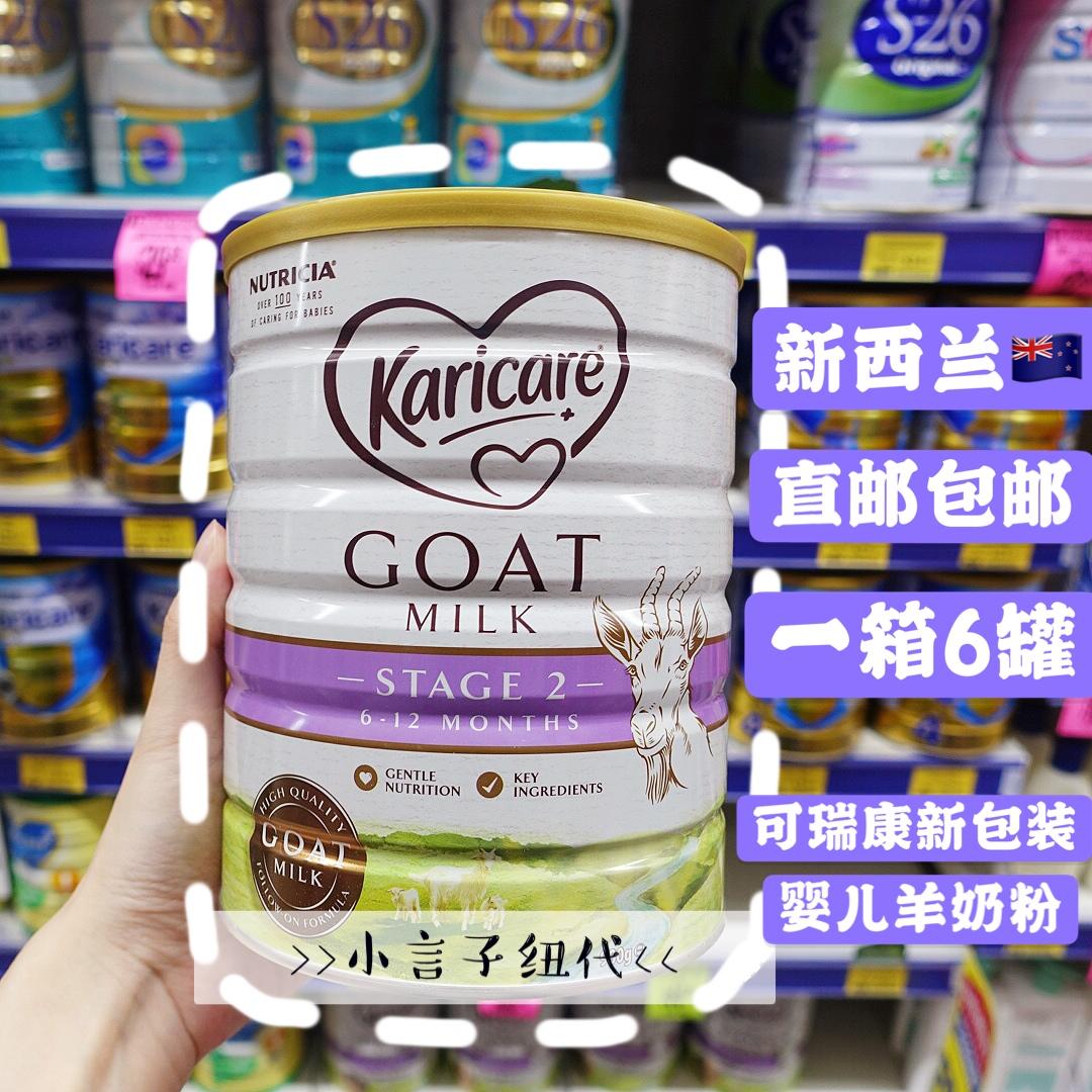 新西兰直邮KARICARE可瑞康羊奶粉二段进口婴幼儿羊奶粉2段6罐包邮
