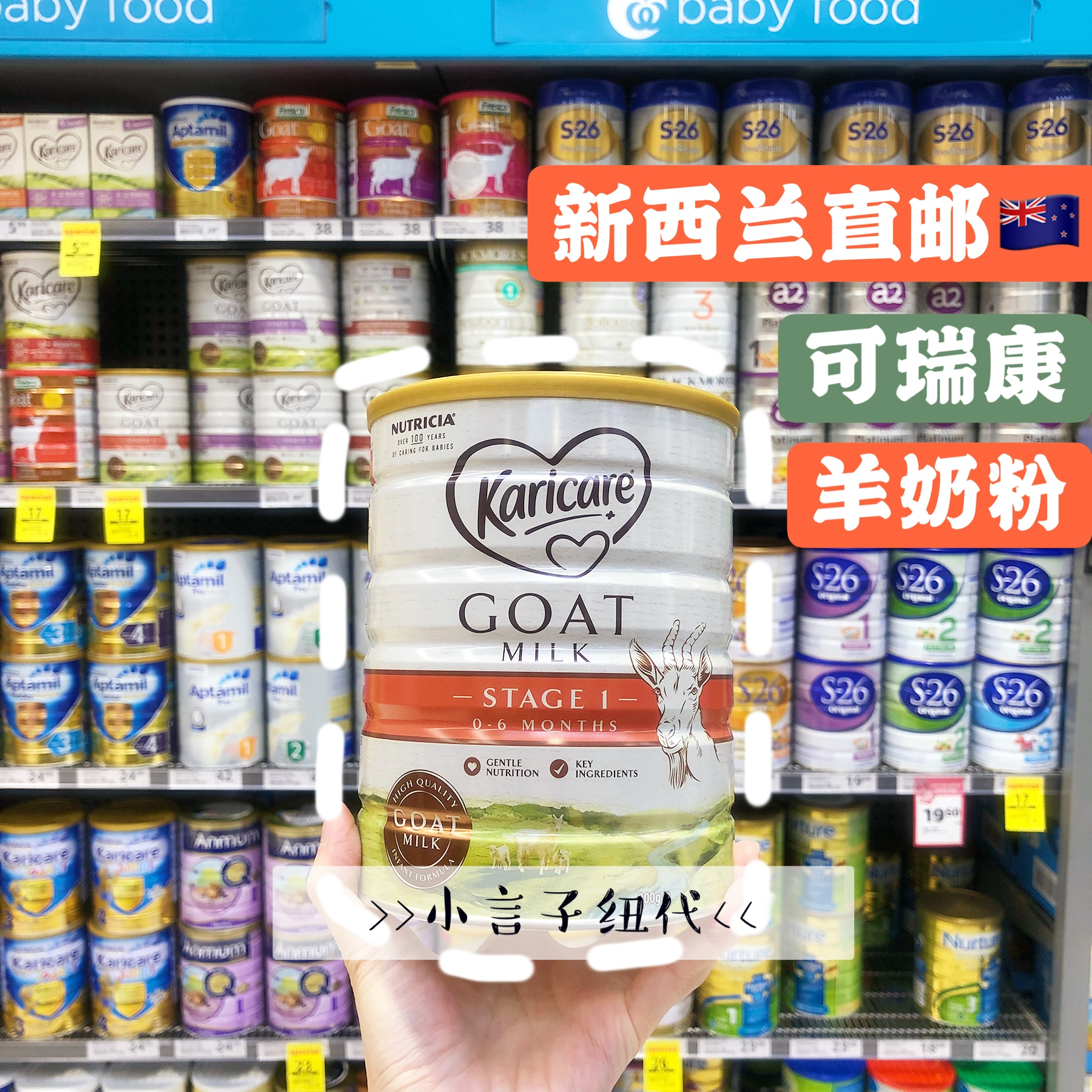 ニュージーランド直送カリカリ羊の粉ミルクの一部を輸入した乳児用羊の粉ミルクの6缶が郵送されています。