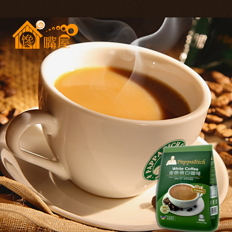 马来西亚进口 金爸爸1000g经典三合一即溶白咖啡1kg 可冲40杯咖啡