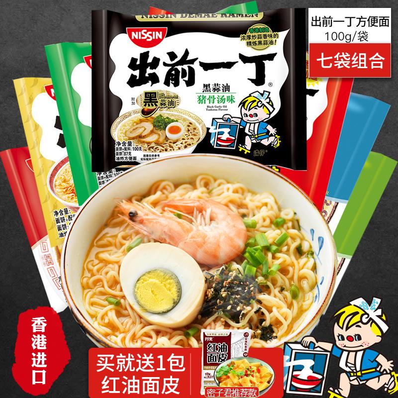香港进口出前一丁方便面100g*7袋装 7口味速食泡面拉面食品包邮