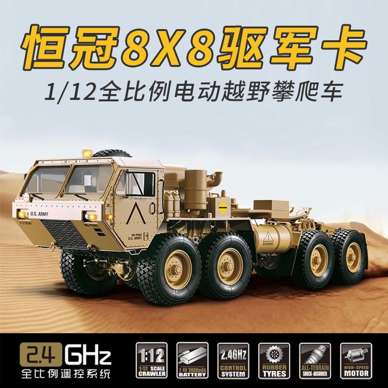恒冠拖头军卡 8×8驱卡车越野攀爬车 RC专业仿真模型车电动遥控车