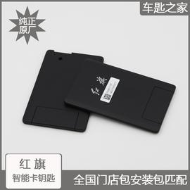 适用于红旗扁卡智能卡汽车遥控器钥匙46芯片【原厂】 全国包匹配