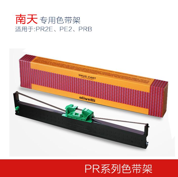 南天打印机专用色带 墨条 色带架 PR2 PR2E打印 机 3套起发色带