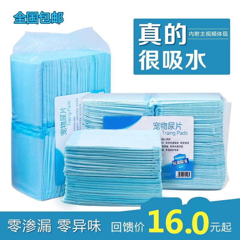 100 pieces of dog diapers with mail dog diaper pad thickened deodorant diaper diaper pet products super absorbent