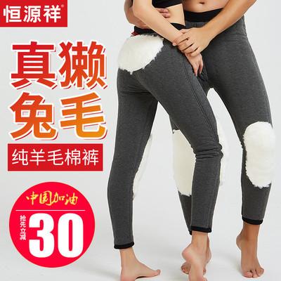 恒源祥羊毛棉褲女男士加絨加厚修身駝絨東北防寒褲緊身保暖褲冬季