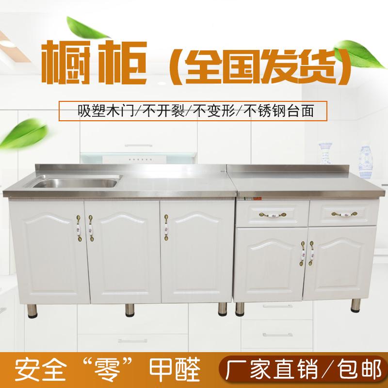 简约厨柜整体橱柜定制不锈钢水槽柜简易橱柜餐边灶台柜厨房柜