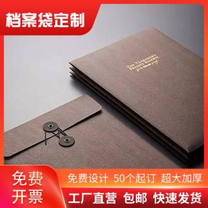 订制烫金logo特种纸彩色印刷档案袋