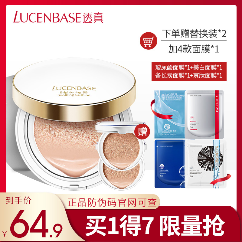 True air cushion BB cream foundation solution moisturizing and lasting moisturizing cream CC cosmetics