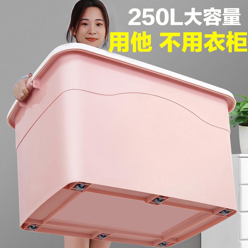 加厚塑料收纳箱家用特大号被子有盖储物箱衣物玩具衣柜神器整理箱