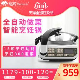 捷赛私家厨自动炒菜机全自动智能炒菜锅机器人家用烹饪懒人锅E15图片