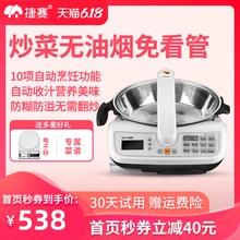 捷赛私家厨全自动炒菜机机器人智能炒菜锅多功能烹饪锅家用D120S