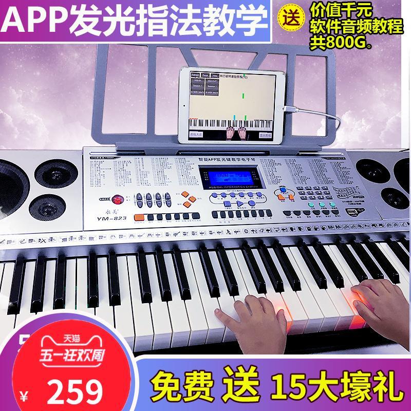 正品永美MIDI智能APP发光电子琴61钢琴键成人初学教学琴儿童入门
