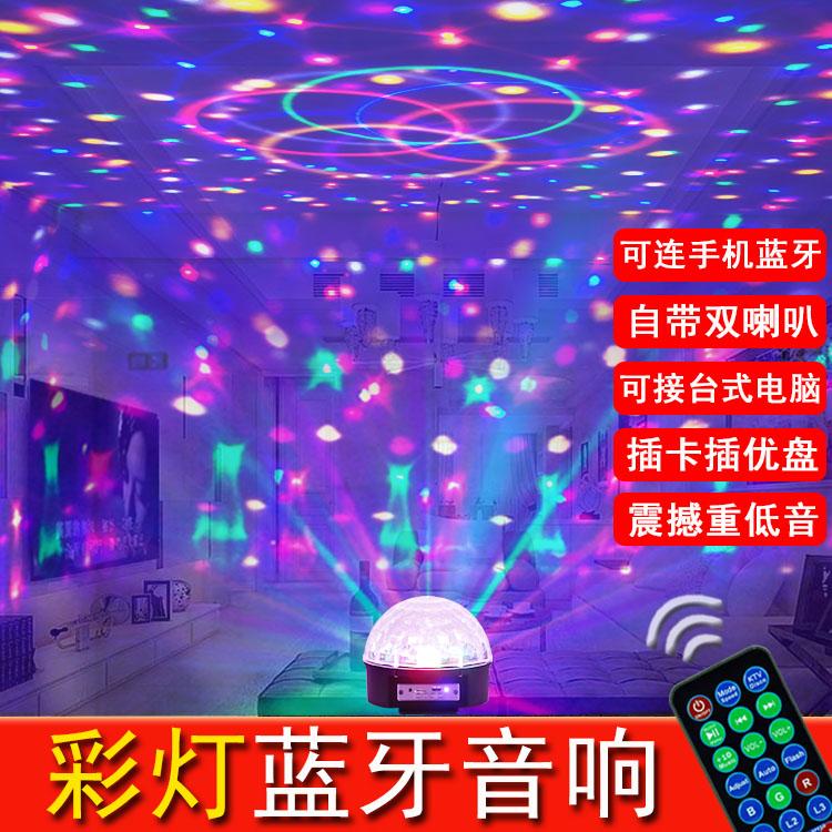 蓝牙音箱带彩灯创意个性炫酷低音炮发光闪光七彩旋转家用的小音响