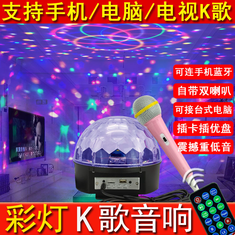 Bluetooth speaker with color lights, creative cool subwoofer, light-emitting flash, colorful revolving household charging small sound