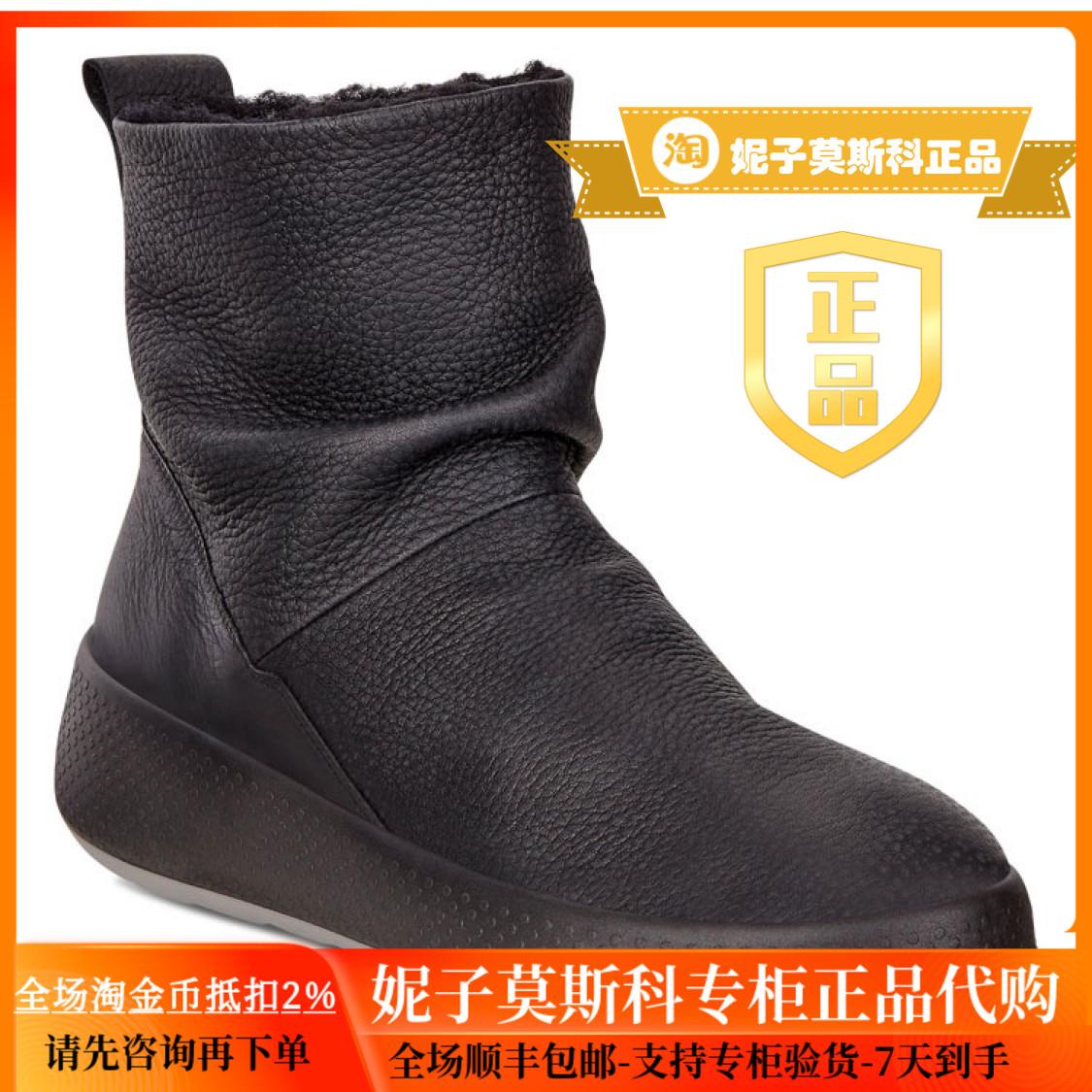 ECCO爱步女鞋221043冬季保暖雪地靴 加厚套脚休闲短靴 俄罗斯代购