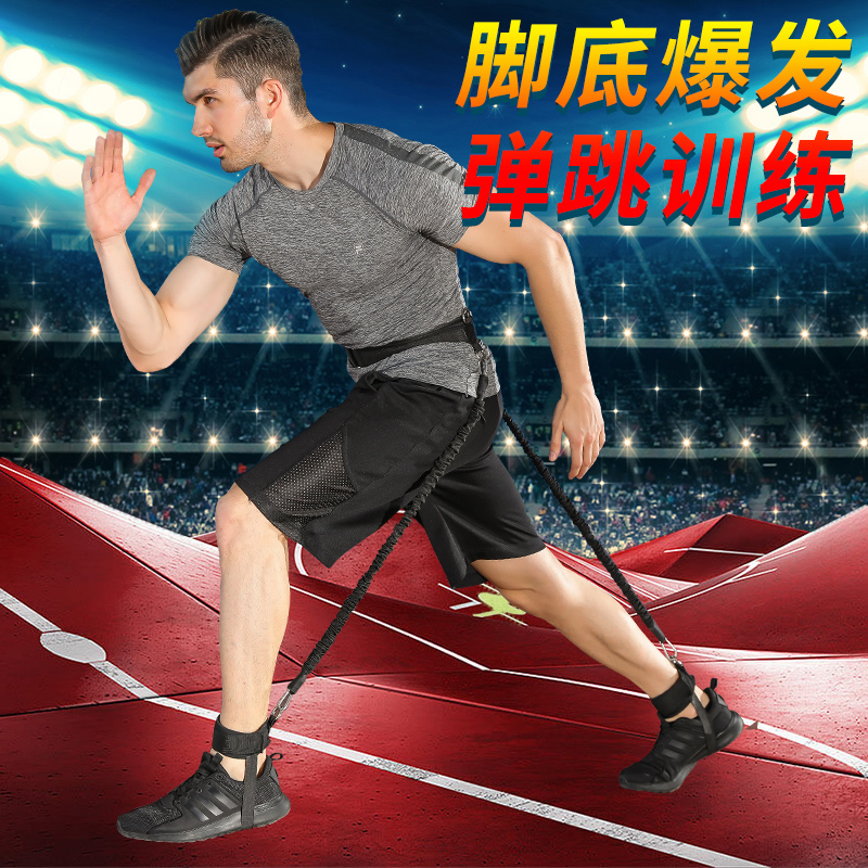 Basketball Bounce trainer explosive force elastic rope leg stretcher mens leg muscle training boxing resistance band