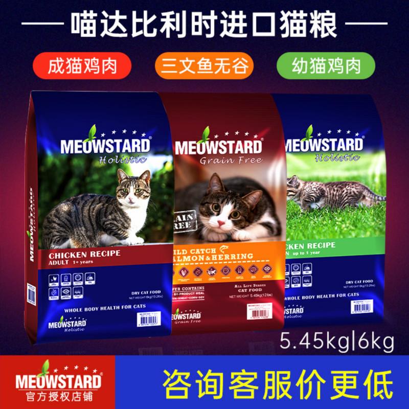 比利时原装进口喵达猫粮6kg成幼猫 鸡肉配方无谷三文鱼猫粮 包邮优惠券