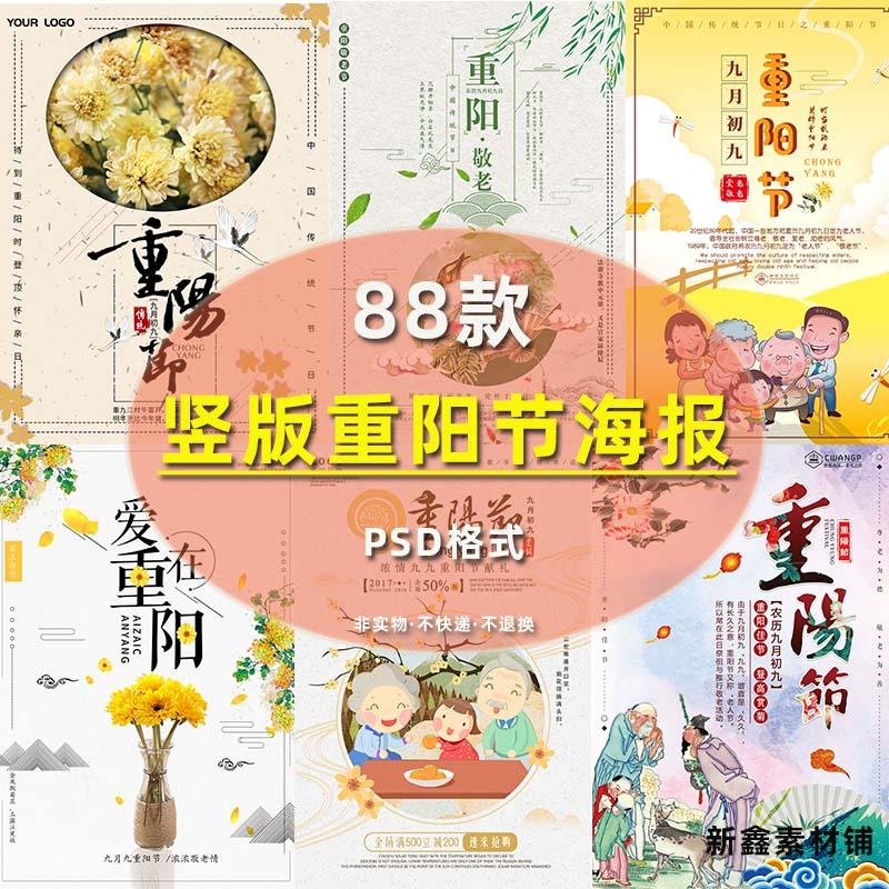 中国传统节日重阳节竖版海报九九登高菊花爱老活动背景设计PS素材