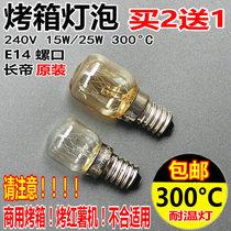 包邮原装长帝烤箱照明灯泡烤箱灯E1415W25W耐300度高温原厂配件
