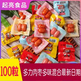 多力肉枣辣条搭档香肠100粒火腿零食大礼包休闲腊肠小零食包邮图片