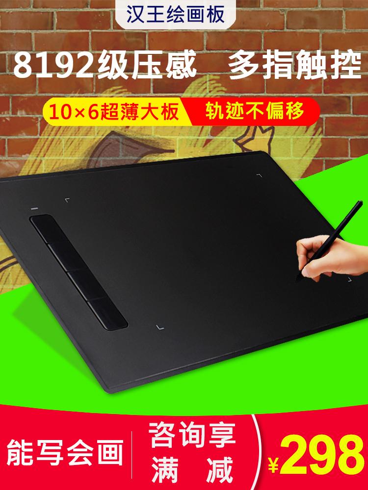 汉王电脑上课手写板微课板电子白板网上讲课数位板PPT原笔迹绘画