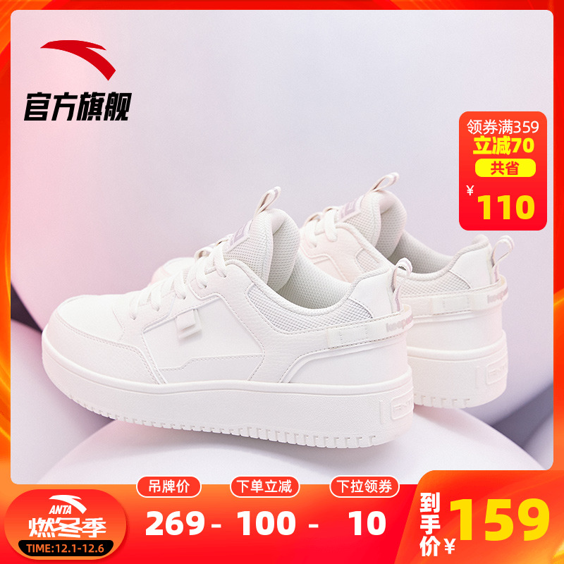 安踏官网旗舰厚底小白鞋女鞋2020冬季新款鞋子休闲白色板鞋运动鞋