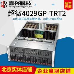 gpu服务器超微4029gp-trt2工作站