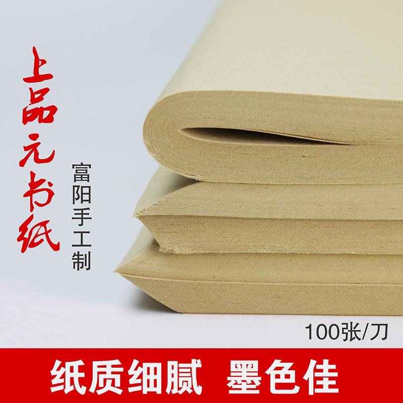 Создать сделать каллиграфия практика бумага бамбук весло бумага Cai отношения заусенец бумага ручной работы богатые солнце юань книга бумага 35cm×70cm