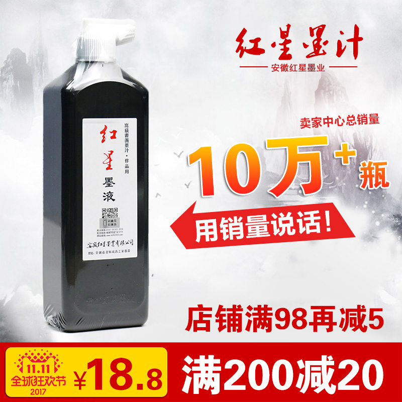 Красная звезда чернила сок 450ml каллиграфия традиционная китайская живопись специальный статья культура дом четыре сокровище подлинный эмблема чернила кисть чернила книга живопись чернила жидкость