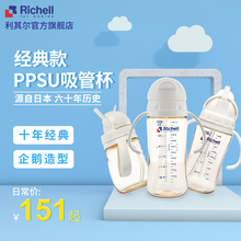 Richell Richel Richel Richel PPSU Children's Pipet Cup Anti-falling Drinking Cup Baby Water Cup Baby Pipet Bottle