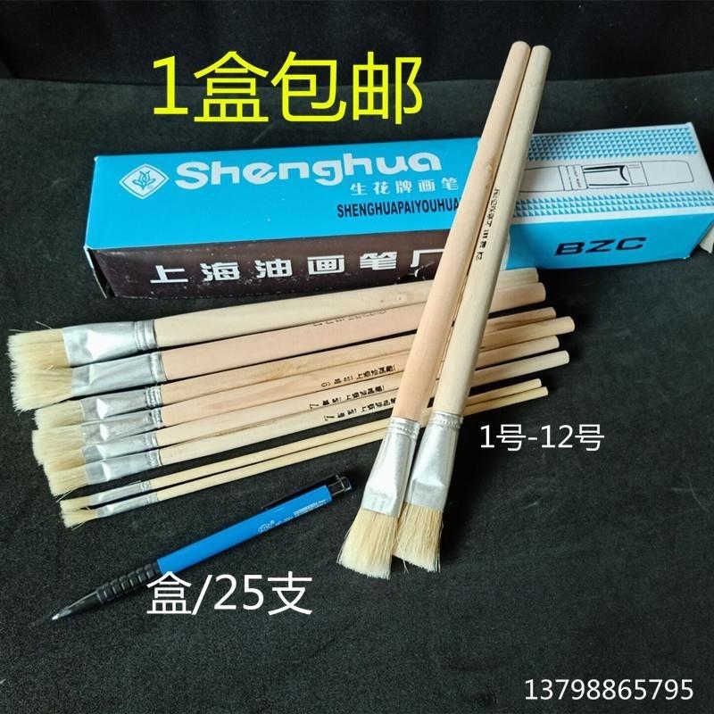 上海油画笔刷漆水彩水粉刷子长短杆猪毛猪鬃硬毛笔刷生花牌油画笔